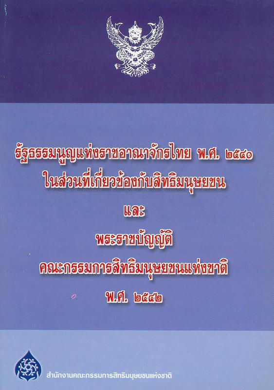 รัฐธรรมนูญแห่งราชอาณาจักรไทย พ.ศ. 2540 ในส่วนทีเกี่ยวข้องกับสิทธิมนุษยชน และพระราชบัญญัติคณะกรรมการสิทธิมนุษยชนแห่งชาติ พ.ศ. 2542 /สำนักส่งเสริมและประสานงานเครือข่าย สำนักงานคณะกรรมการสิทธิมนุษยชนแห่งชาติ
