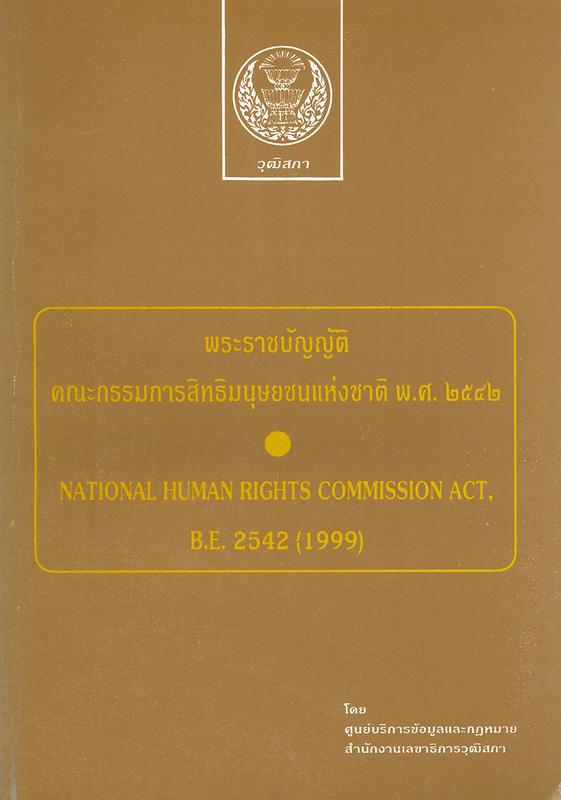 พระราชบัญญัติคณะกรรมการสิทธิมนุษยชนแห่งชาติ พ.ศ. 2542 /ศูนย์บริการข้อมูลและกฎหมาย สำนักงานเลขาธิการวุฒิสภา  National human rights commission act, B.E. 2542 (1999)