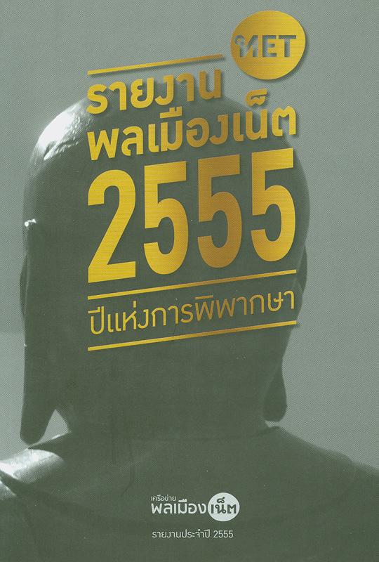 รายงานพลเมืองเน็ต 2555 /ทวีพร คุ้มเมธา, บรรณาธิการ||Netizen Report 2012|รายงานพลเมืองเน็ต 2555 :ปีแห่งการพิพากษาได้รวบรวมข้อมูล บทวิเคราะห์ และจุดยืนของเครือข่ายพลเมืองเน็ต ต่อสถานการณ์สิทธิ เสรีภาพ การมีส่วนร่วมในการกำกับดูแลนโยบายอินเทอร์เน็ต และวัฒนธรรมอินเทอร์เน็ตไทย ในปี 2555