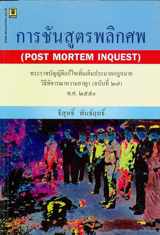 การชันสูตรพลิกศพ :พระราชบัญญัติแก้ไขเพิ่มเติมประมวลกฎหมายวิธีพิจารณาความอาญา (ฉบับที่ 27) พ.ศ. 2550 /ธีสุทธิ์ พันธ์ฤทธิ์ ||Post mortem inquest