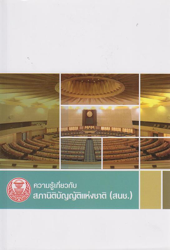 ความรู้เกี่ยวกับสภานิติบัญญัติแห่งชาติ (สนช.) /จัดทำโดย กลุ่มงานผลิตเอกสารเผยแพร่ สำนักประชาสัมพันธ์ สำนักงานเลขาธิการวุฒิสภาปฏิบัติหน้าที่สำนักงานเลขาธิการสภานิติบัญญัติแห่งชาติ