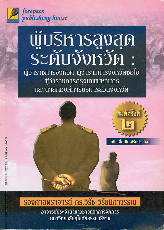 ผู้บริหารสูงสุดระดับจังหวัด :ผู้ว่าราชการจังหวัด ผู้ว่าราชการจังหวัดซีอีโอ ผู้ว่าราชการกรุงเทพมหานคร และนายกองค์การบริหารส่วนจังหวัด /วิรัช วิรัชนิภาวรรณ||Provincial chief executive officers : the provincial governor, the CEO provincial governor, the Bangkok Metropolitan Authroity governor and the chief executive of provincial administration organization