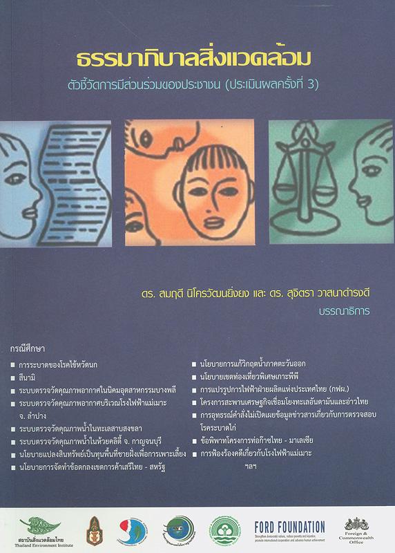 ธรรมาภิบาลสิ่งแวดล้อม :ตัวชี้วัดการมีส่วนร่วมของประชาชน (ประเมินผลครั้งที่ 3) /สถาบันสิ่งแวดล้อมไทย, สถาบันพระปกเกล้า, มูลนิธิเพื่อการพัฒนาที่ยั่งยืน และ โครงการยุทธศาสตร์นโยบายฐานทรัพยากร