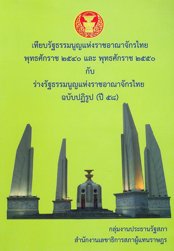 เทียบรัฐธรรมนูญแห่งราชอาณาจักรไทย พุทธศักราช 2540 และพุทธศักราช 2550 กับ ร่างรัฐธรรมนูญแห่งราชอาณาจักรไทย ฉบับปฏิรูป (ปี 58) /นาถะดวงวิชัย