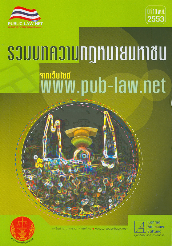 รวมบทความกฎหมายมหาชนจากเว็บไซต์ www.pub-law.net. เล่ม 10 /บรรณาธิการ, นันทวัฒน์ บรมานันท์||กฎหมายมหาชนจากเว็บไซต์ www.pub-law.net|รวมบทความกฎหมายมหาชนจากเว็บไซต์ www.pub-law.net ปีที่ 10 พ.ศ. 2553