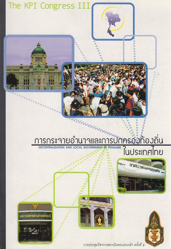 การกระจายอำนาจและการปกครองท้องถิ่นในประเทศไทย /วิทยาลัยพัฒนาการปกครองท้องถิ่น สถาบันพระปกเกล้า||Decentralization and local government in Thailand||การประชุมวิชาการเรื่อง