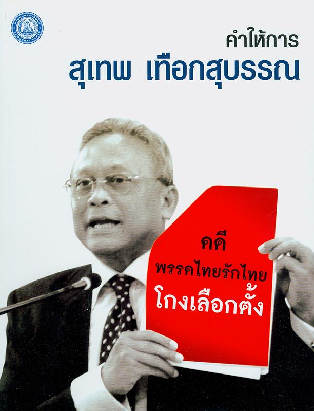 คำให้การสุเทพ เทือกสุบรรณ :คดีพรรคไทยรักไทยโกงเลือกตั้ง