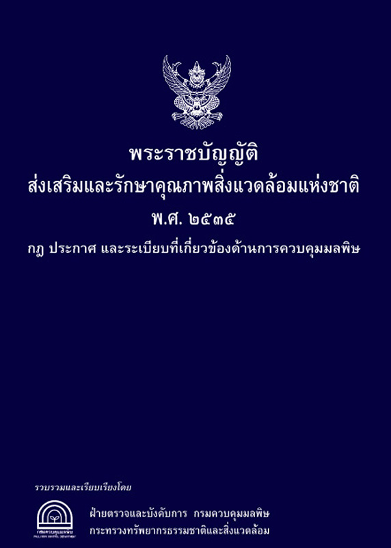 พระราชบัญญัติส่งเสริมและรักษาคุณภาพสิ่งแวดล้อมแห่งชาติ พ.ศ.2535 กฎประกาศ และระเบียบที่เกี่ยวข้องด้านการควบคุมมลพิษ /รวบรวมและเรียบเรียงโดย ฝ่ายตรวจและบังคับการ กรมควบคุมมลพิษ||พระราชบัญญัติส่งเสริมและรักษาคุณภาพสิ่งแวดล้อมแห่งชาติ พ.ศ.2535