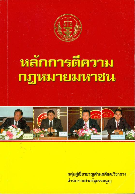 หลักการตีความกฎหมายมหาชน /กลุ่มผู้เชี่ยวชาญด้านคดีและวิชาการ สำนักงานศาลรัฐธรรมนูญ
