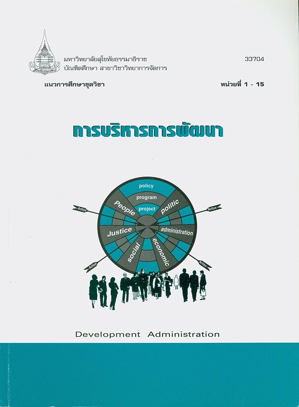 การบริหารการพัฒนา /บัณฑิตศึกษา สาขาวิชาวิทยาการจัดการ มหาวิทยาลัยสุโขทัยธรรมาธิราช||แนวการศึกษาชุดวิชาการบริหารการพัฒนา หน่วยที่ 1-15|Development administration