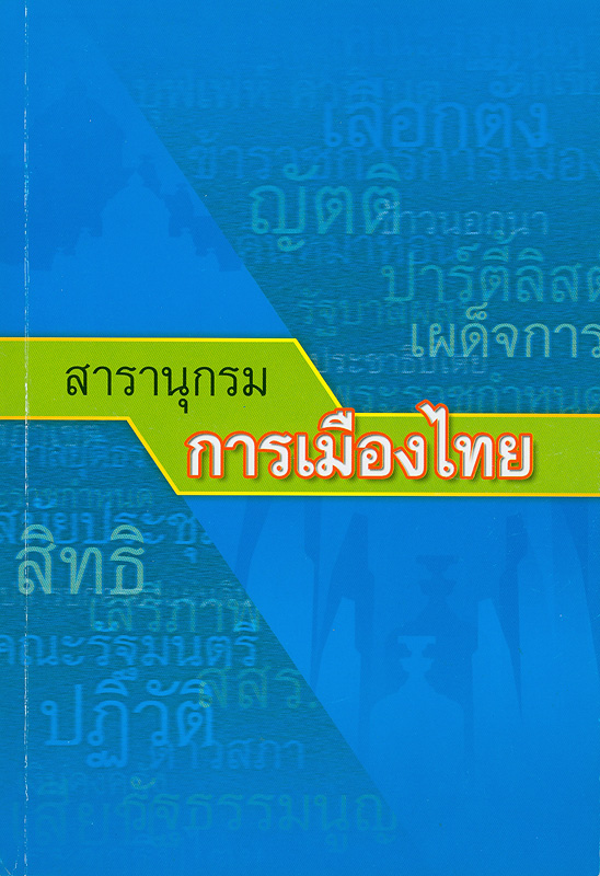 สารานุกรมการเมืองไทย /นรนิติ เศรษฐบุตร, บรรณาธิการ