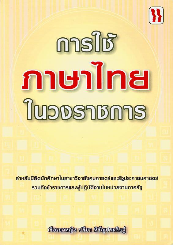 การใช้ภาษาไทยในวงราชการ /เรือเอกหญิง ปรียา หิรัญประดิษฐ์
