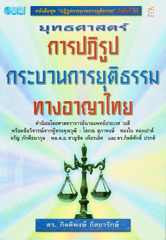 ยุทธศาสตร์การปฏิรูปกระบวนการยุติธรรมทางอาญาไทย /กิตติพงษ์ กิตยารักษ์||หนังสือชุด