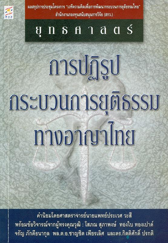 ยุทธศาสตร์การปฏิรูปกระบวนการยุติธรรมทางอาญาไทย /กิตติพงษ์ กิตยารักษ์