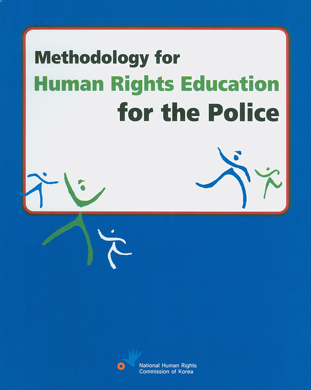 Methodology for human rights education for the police /National Human Rights Commission of Korea