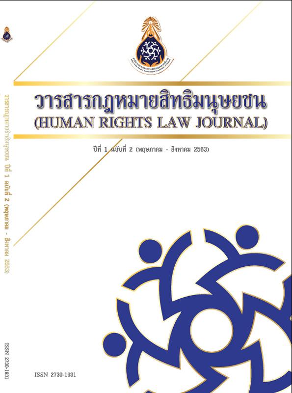 วารสารกฎหมายสิทธิมนุษยชน.ปีที่ 1 ฉบับที่ 2 (พฤษภาคม - สิงหาคม 2563) /สำนักงานคณะกรรมการสิทธิมนุษยชนแห่งชาติ||Human Rights Law Journal.Vol. 1 No. 2 (May - August 2020)