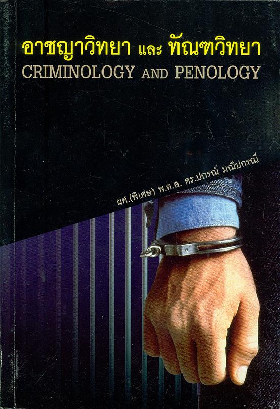 อาชญาวิทยาและทัณฑวิทยา /ปกรณ์ มณีปกรณ์ ||Criminology and penology