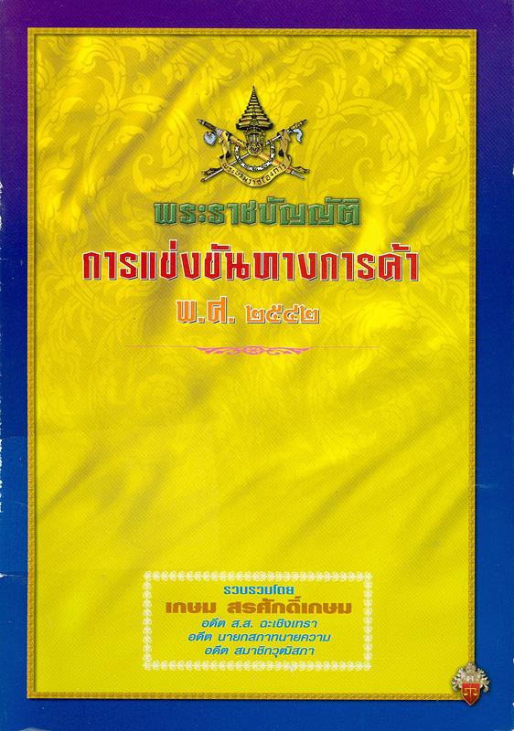 พระราชบัญญัติการแข่งขันทางการค้า พ.ศ. 2542 /รวบรวมโดย เกษม สรศักดิ์เกษม