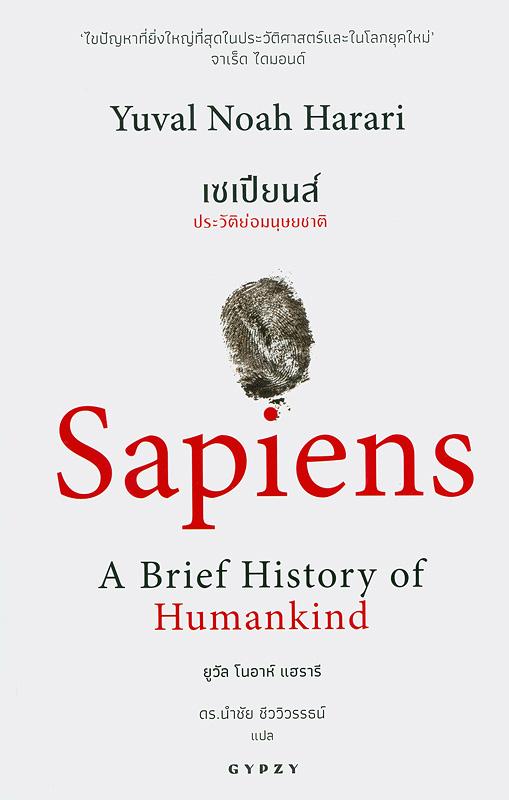 เซเปียนส์ :ประวัติย่อมนุษยชาติ /ยูวัล โนอาห์ แฮรารี ; นำชัย ชีววิวรรธน์, แปล  Sapiens a brief history of humankind