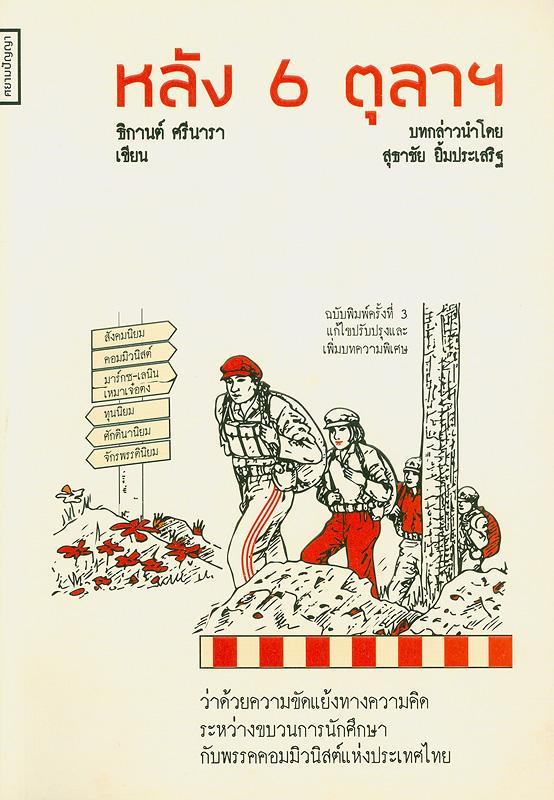 หลัง 6 ตุลาฯ ว่าด้วยความขัดแย้งทางความคิดระหว่างขบวนการนักศึกษากับพรรคคอมมิวนิสต์แห่งประเทศไทย /ธิกานต์ ศรีนารา