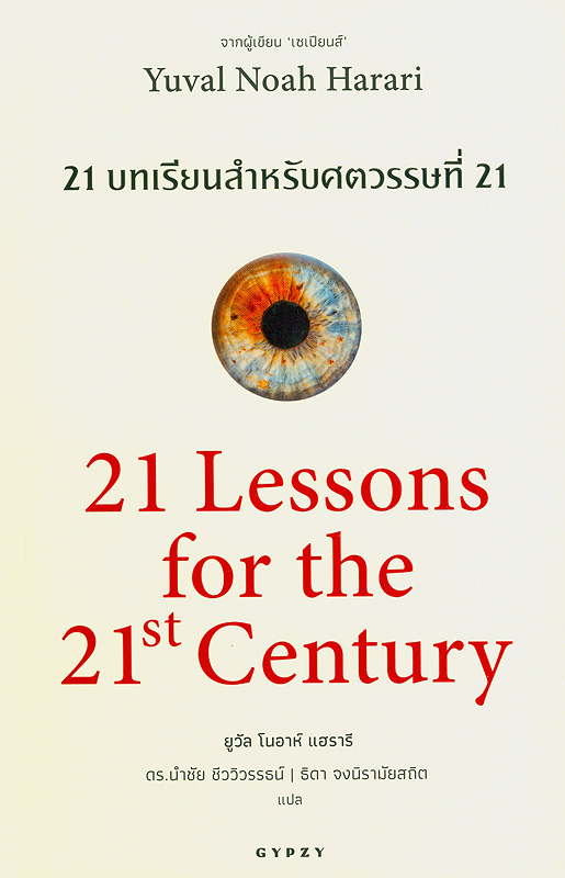 21 บทเรียนสำหรับศตวรรษที่ 21 /ยูวัล โนอาห์ แฮรารี ; นำชัย ชีววิวรรธน์, ธิดา จงนิรามัยสถิต, แปล||21 lessons for the 21st century