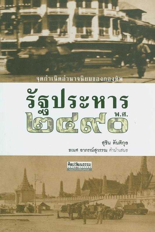 รัฐประหาร พ.ศ. 2490 /สุชิน ตันติกุล