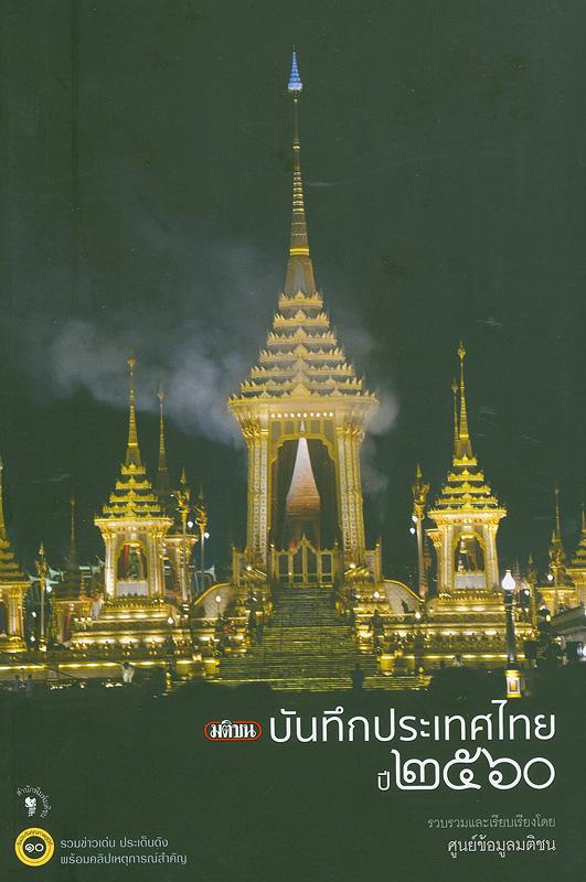 มติชนบันทึกประเทศไทยปี 2561 /ศูนย์ข้อมูลมติชน  บันทึกประเทศไทย