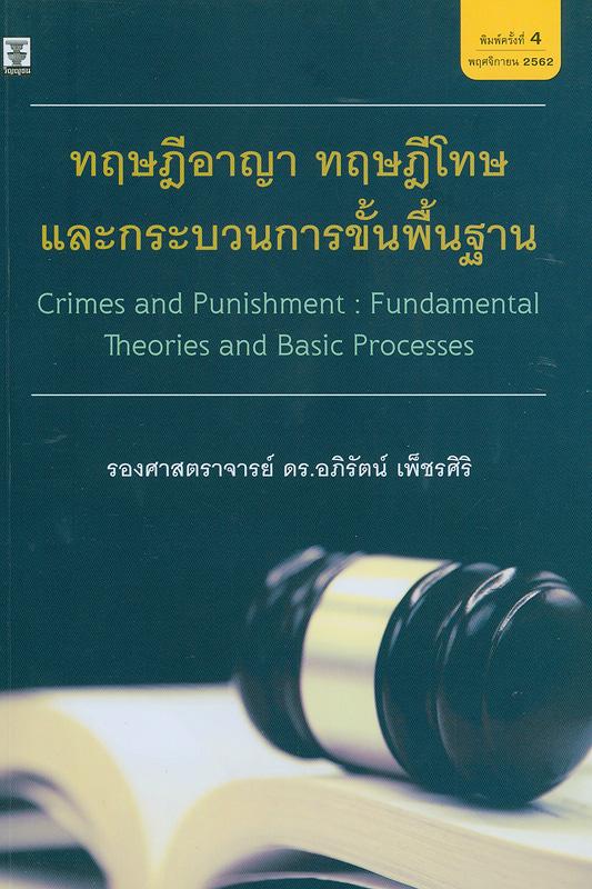 ทฤษฎีอาญา ทฤษฎีโทษ และกระบวนการขั้นพื้นฐาน /อภิรัตน์ เพ็ชรศิริ