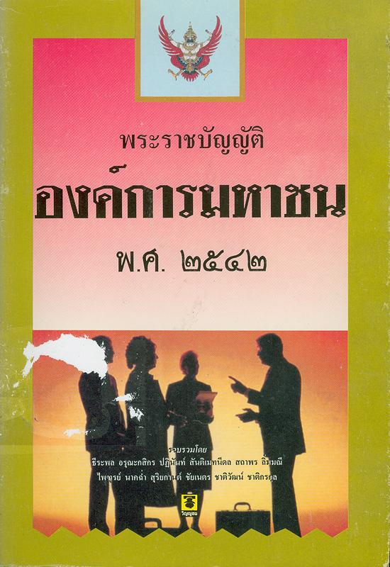 พระราชบัญญัติองค์การมหาชน พ.ศ. 2542 /รวบรวมโดย ธีระพล อรุณะกสิกร ... [และคนอื่นๆ]