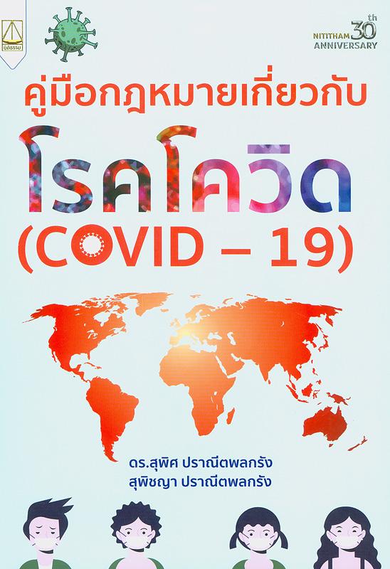 คู่มือกฎหมายเกี่ยวกับโรคโควิด (COVID-19) /สุพิศ ปราณีตพลกรัง และสุพิชญา ปราณีตพลกรัง