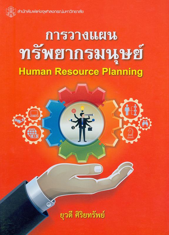 การวางแผนทรัพยากรมนุษย์ /ยุวดี ศิริยทรัพย์  Human resource planning