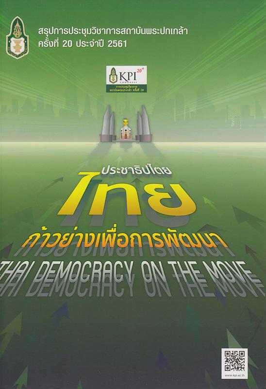 สรุุปการประชุมวิชาการสถาบันพระปกเกล้า ครั้งที่ 20 ประจำปี 2561 :ประชาธิปไตยไทย ก้าวย่างเพื่อการพัฒนา/สถาบันพระปกเกล้า
