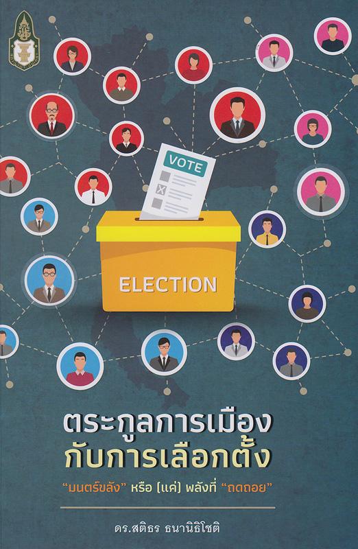 ตระกูลการเมืองกับการเลือกตั้ง