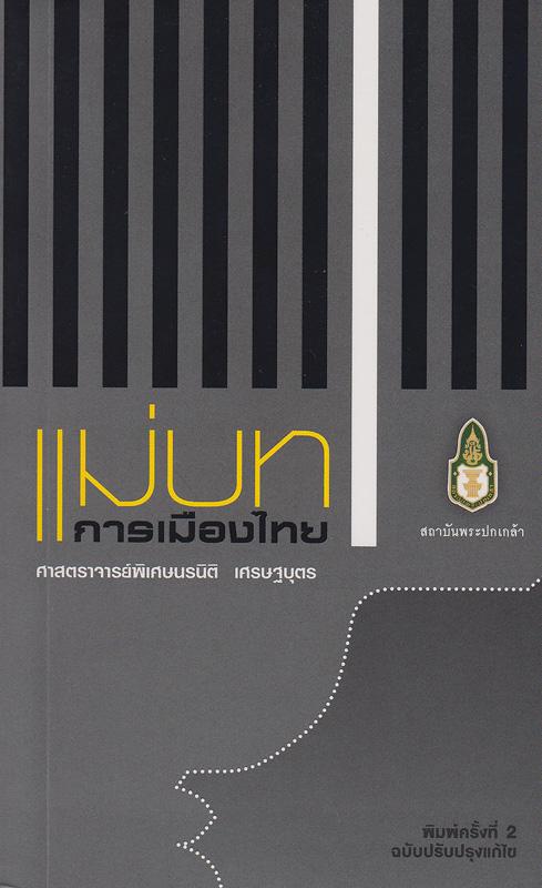 แม่บทการเมืองไทย /นรนิติ เศรษฐบุตร