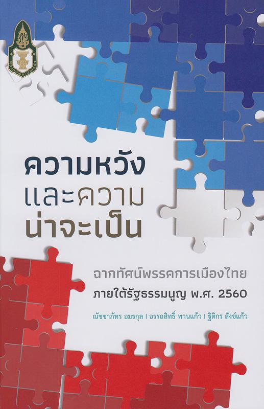 ความหวังและความน่าจะเป็น :ฉากทัศน์พรรคการเมืองไทย ภายใต้รัฐธรรมนูญ พ.ศ. 2560 /ณัชชาภัทร อมรกุล