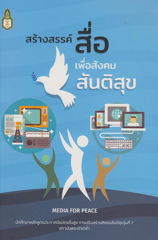 สร้างสรรค์สื่อเพื่อสังคมสันติสุข /นักศึกษาหลักสูตรประกาศนียบัตรชั้นสูง การเสริมสร้างสังคมสันติสุขรุ่นที่ 7 สถาบันพระปกเกล้า  Media for peace