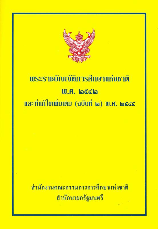 พระราชบัญญัติการศึกษาแห่งชาติ พ.ศ. 2542 และที่แก้ไขเพิ่มเติม (ฉบับที่ 2) พ.ศ. 2545 /สำนักงานคณะกรรมการการศึกษาแห่งชาติ