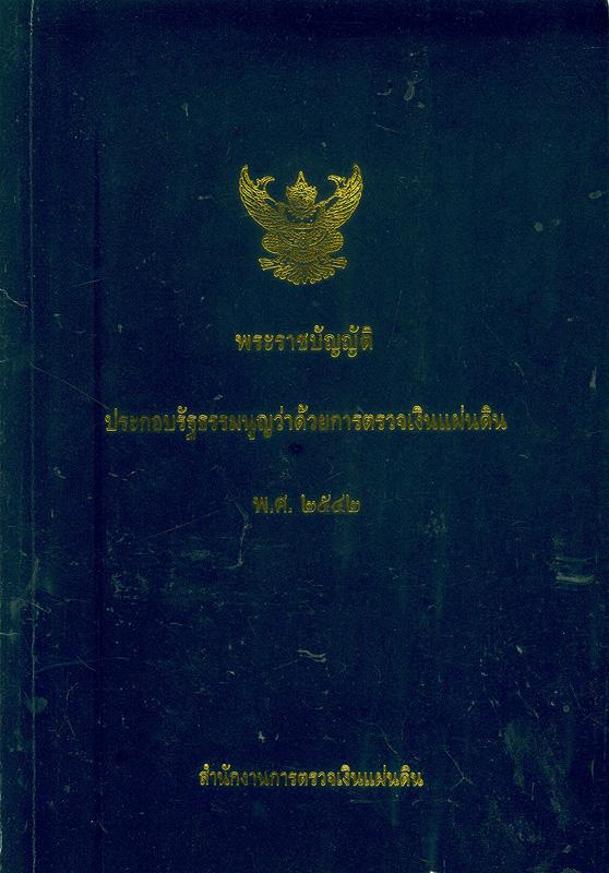 พระราชบัญญัติประกอบรัฐธรรมนูญว่าด้วยการตรวจเงินแผ่นดิน พ.ศ. 2542 /สำนักงานการตรวจเงินแผ่นดิน