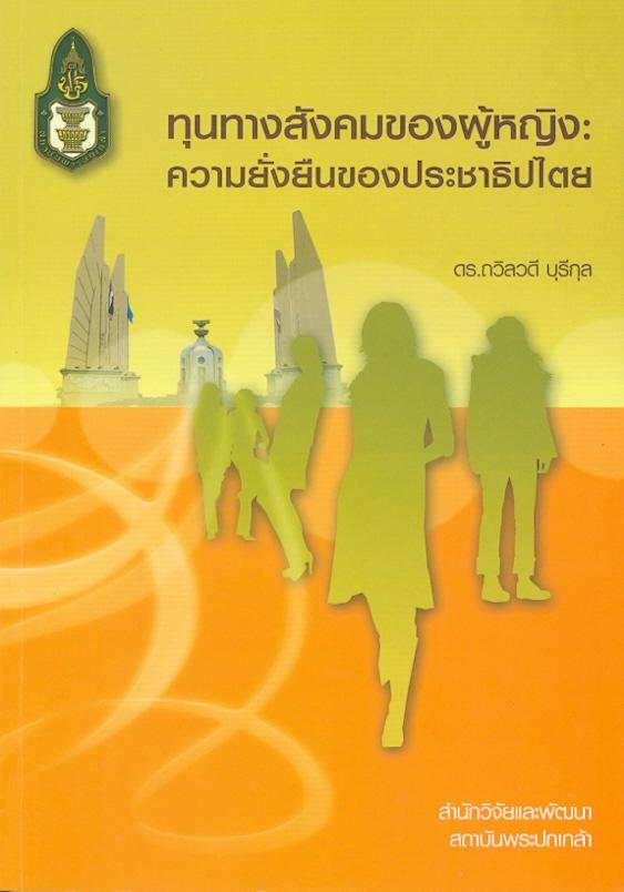 ทุนทางสังคมของผู้หญิง :ความยั่งยืนของประชาธิปไตย /ถวิลวดี บุรีกุล