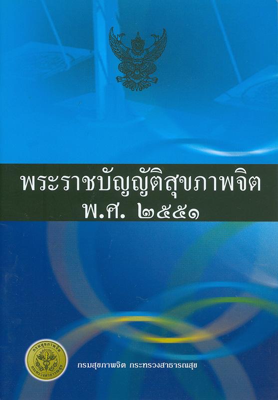 พระราชบัญญัติสุขภาพจิต พ.ศ. 2551 /กรมสุขภาพจิต กระทรวงสาธารณสุข