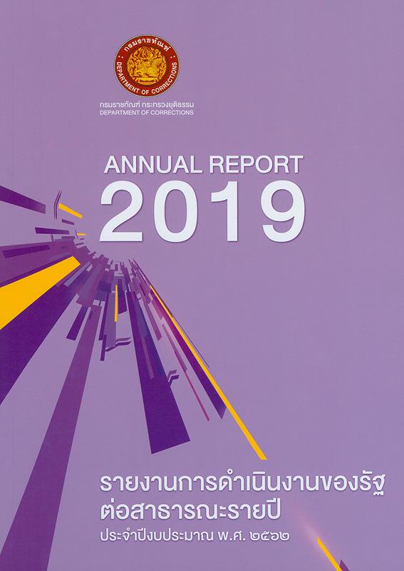 รายงานการดำเนินงานของรัฐต่อสาธารณะรายปี ประจำปีงบประมาณ พ.ศ. 2562 กรมราชทัณฑ์ กระทรวงยุติธรรม/กรมราชทัณฑ์ กระทรวงยุติธรรม  รายงานการดำเนินงานของรัฐต่อสาธารณะรายปี ประจำปีงบประมาณ กรมราชทัณฑ์