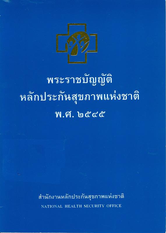 พระราชบัญญัติหลักประกันสุขภาพแห่งชาติ พ.ศ. 2545 /สำนักงานหลักประกันสุขภาพแห่งชาติ