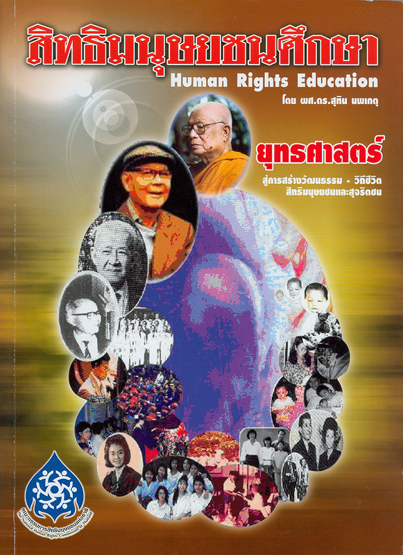 สิทธิมนุษยชนศึกษา :ยุทธศาสตร์สู่การสร้างวัฒนธรรม-วิถีชีวิตสิทธิมนุษยชนและสุจริตชน /สุทิน นพเกตุ||Human rights education|สิทธิมนุษยชนศึกษา