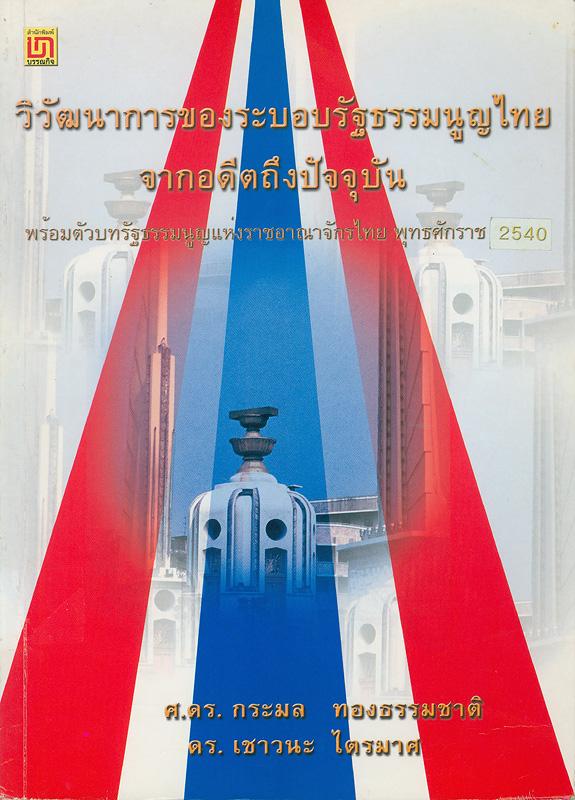 วิวัฒนาการของระบอบรัฐธรรมนูญไทยจากอดีตถึงปัจจุบัน :พร้อมตัวบทรัฐธรรมนูญแห่งราชอาณาจักรไทย พุทธศักราช 2540 /เรียบเรียงโดย กระมล ทองธรรมชาติ, เชาวนะ ไตรมาศ