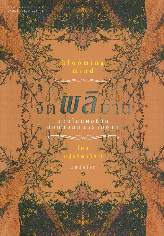 จิตผลิบาน :อ่อนโยนต่อชีวิต อ่อนน้อมต่อธรรมชาติ /กลุ่มจิตวิวัฒน์||Blooming mind