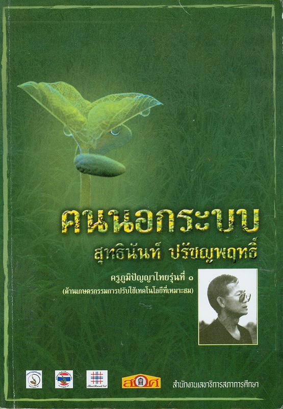 ฅนนอกระบบ สุทธินันท์ ปรัชญาพฤทธิ์ /สุทธินันท์ ปรัชญาพฤทธิ์||ฅนนอกระบบ สุทธินันท์ ปรัชญาพฤทธิ์ : ครูภูมิปัญญาไทย รุ่นที่ 1 (ด้านเกษตรกรรมการปรับใช้เทคโนโลยีที่เหมาะสม)|คนนอกระบบ สุทธินันท์ ปรัชญาพฤทธิ์||สิ่งพิมพ์ สกศ ;อันดับที่ 32/2546