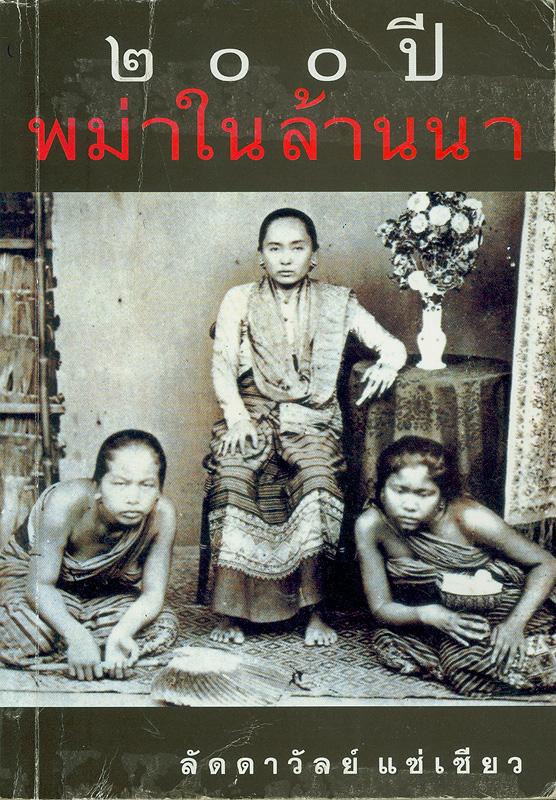 200 ปี พม่าในล้านนา /ลัดดาวัลย์ แซ่เซียว||สองร้อยปี พม่าในล้านนา||เอกสารวิชาการชุด