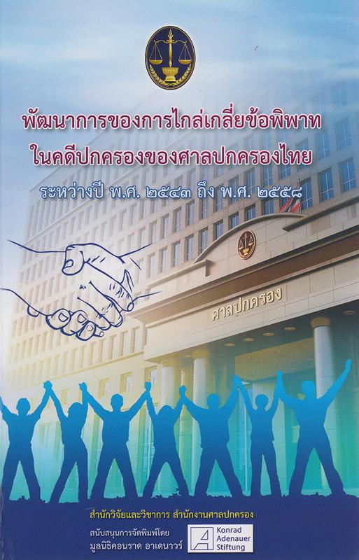 พัฒนาการของการไกล่เกลี่ยข้อพิพาทในคดีปกครองของศาลปกครองไทย ระหว่างปี พ.ศ. 2543 ถึง พ.ศ. 2558 /บรรณาธิการ ยงยุทธ อนุกูล
