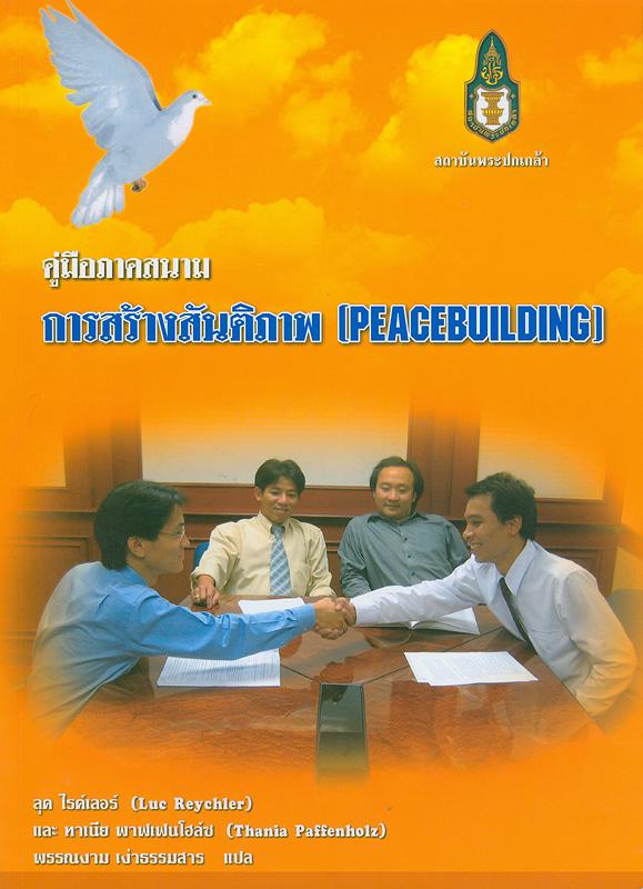 การสร้างสันติภาพ :คู่มือภาคสนาม /ลุค ไรค์เลอร์ และ ทาเนีย พาฟเฟนโฮล์ซ ; พรรณงาม เง่าธรรมสาร แปล||Peace building : a field guide||ชุดสันติวิธีและธรรมาภิบาล