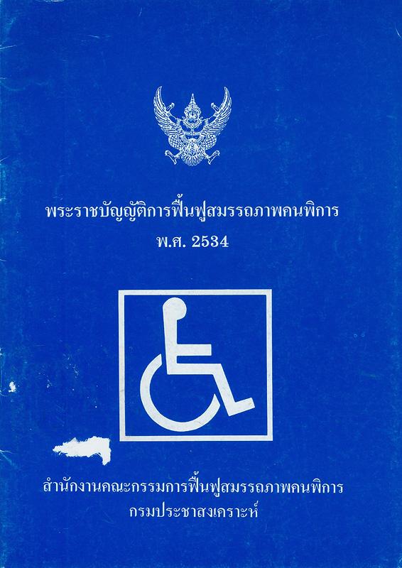พระราชบัญญัติการฟื้นฟูสมรรถภาพคนพิการ พ.ศ. 2534 /สำนักงานคณะกรรมการฟื้นฟูสมรรถภาพคนพิการ กรมประชาสงเคราะห์